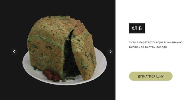 Украинцам показали, что ели люди в годы Голодомора. Фото