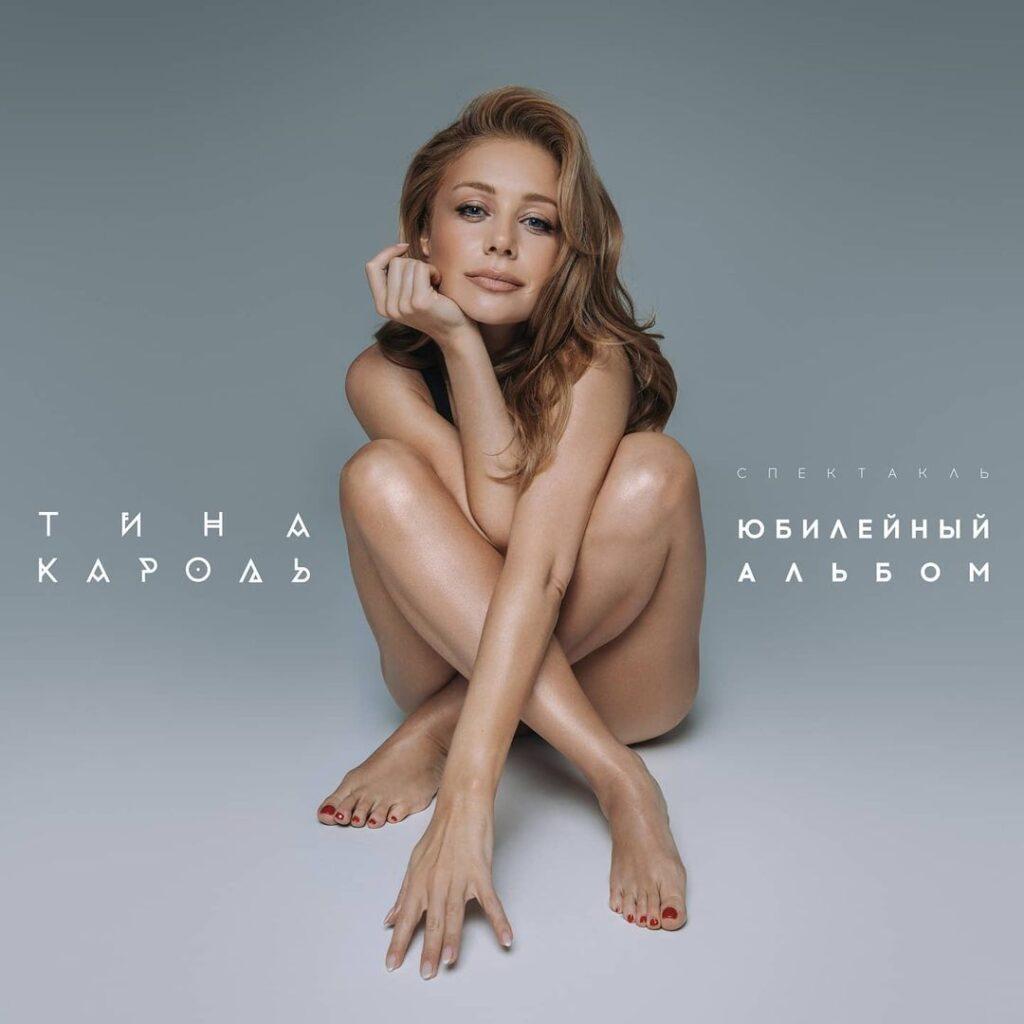 Тина Кароль полностью обнажилась ради обложки своего юбилейного альбома