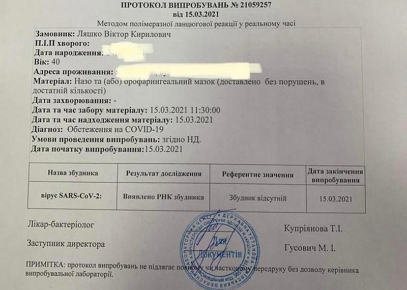 Вакцина не помогла: главный санврач Украины заболел COVID