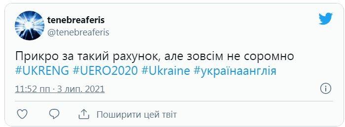 Соцсети бурно отреагировали на разгромное поражение сборной Украины