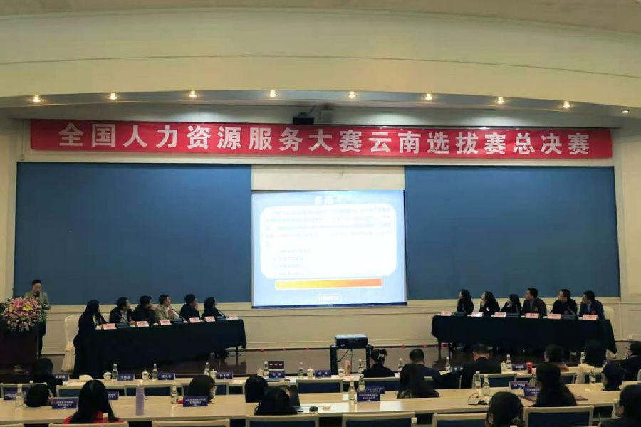 全國人力資源服務大賽云南選拔賽圓滿收關