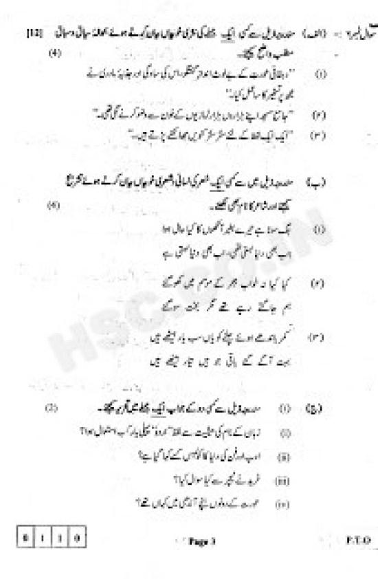 urdu 3 hsc