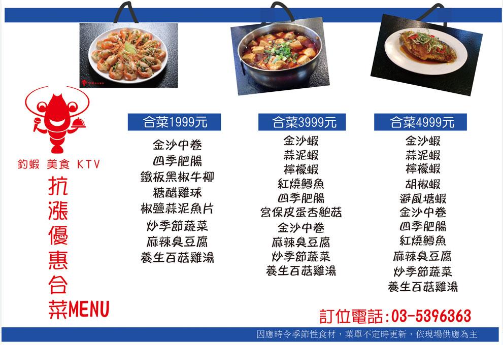 蝦暢複合餐廳   最新消息