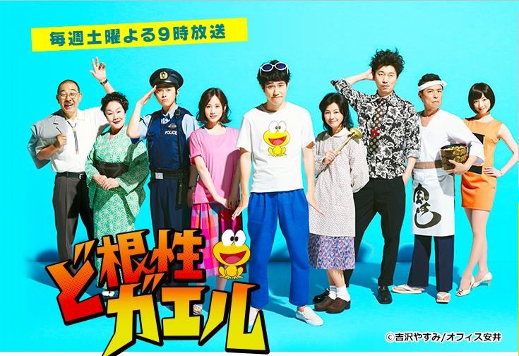 【覽人】根性青蛙 《ど根性ガエル》01 02  2015夏季日劇 – Days with yang :-)