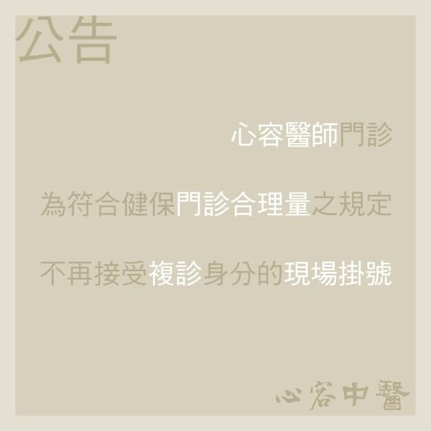 台中市中醫醫療機構收費標準表