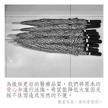 之前備用的愛心傘已到了相似暗器般的存在,也只能更新了~