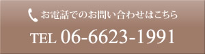 お電話でのお問い合わせはこちら TEL 06-6623-1991