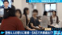 【7月15日】敏感な人(HSP)の交流会「HSP Diary」
