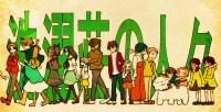 優しさでできているWeb漫画「洗濯荘の人々」