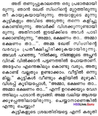 Kerala Syllabus 10th Standard Hindi Guide