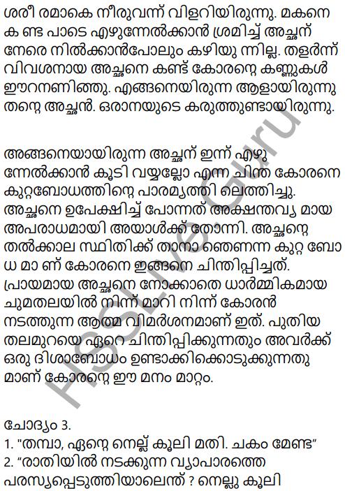 Plavila Kanji Questions And Answers 10th Malayalam