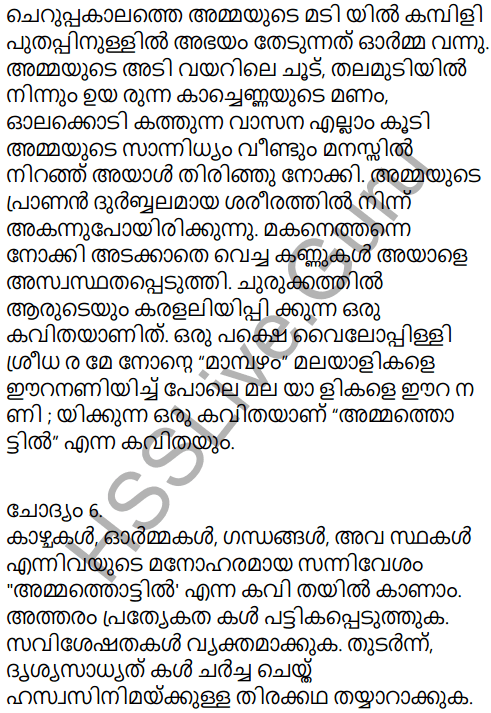 Ammathottil Poem One Word Questions And Answers Standard 10