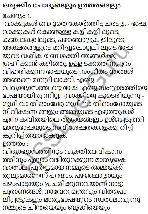 Adisthana Padavali Malayalam Standard 10 Textbook Pdf Download
