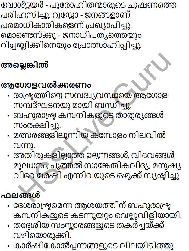 Kerala SSLC Social Science Previous Year Question Paper March 2019 Malayalam Medium 24