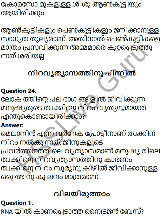 Kerala Syllabus 10th Standard Biology Solutions Chapter 6 Unravelling Genetic Mysteries in Malayalam 25
