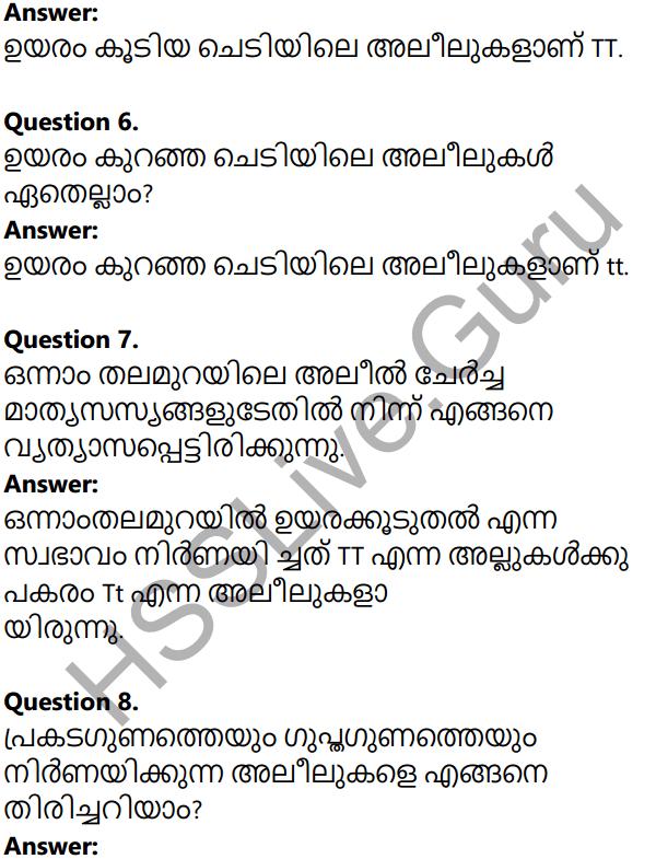 Kerala Syllabus 10th Standard Biology Notes Pdf
