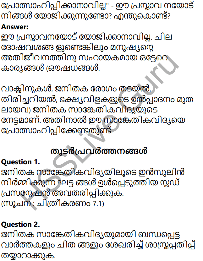 Kerala Syllabus 10th Standard Biology Solutions Chapter 7 Genetics for the Future in Malayalam 16