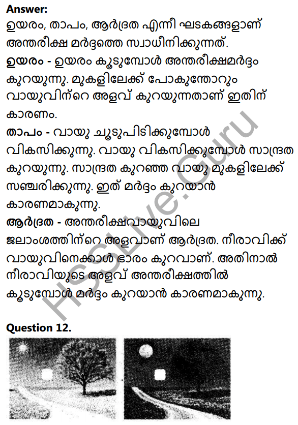 Sslc Geography Chapter 1 Notes
