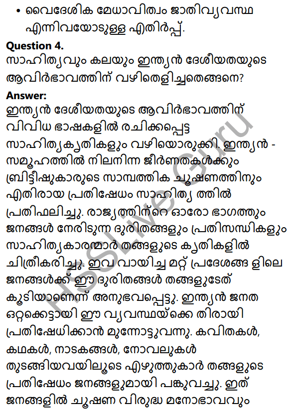 Kerala Syllabus 10th Standard Social Science Solutions Chapter 5 Culture and Nationalism in Malayalam 46