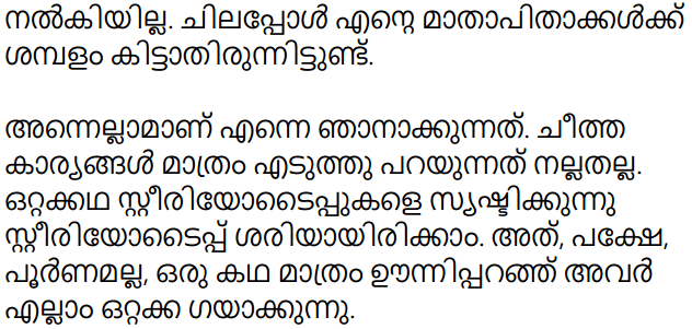 Kerala Syllabus 10th Standard English Solutions Unit 3 Chapter 3 The Danger of a Single Story 14