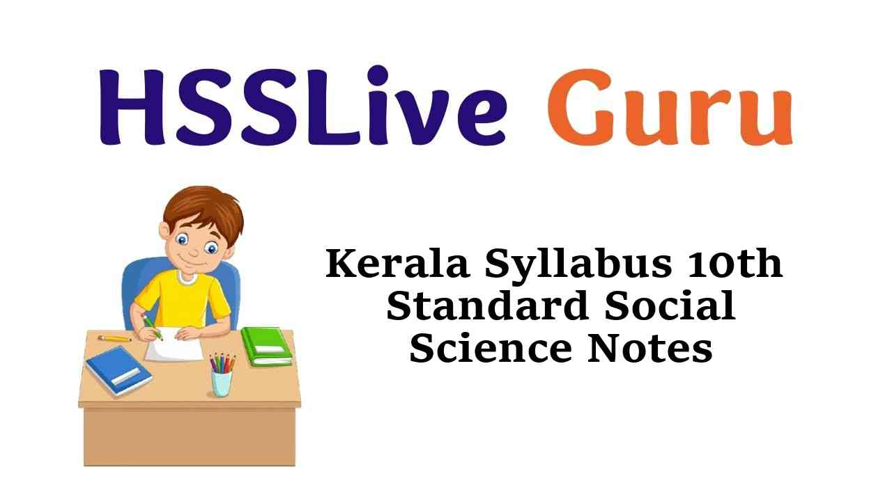 Kerala Syllabus SSLC 10th Standard Social Science Notes Solutions Guide