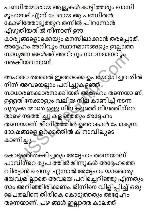 Plus One Malayalam Textbook Answers Unit 4 Chapter 3 Muhyadheen Mala 17