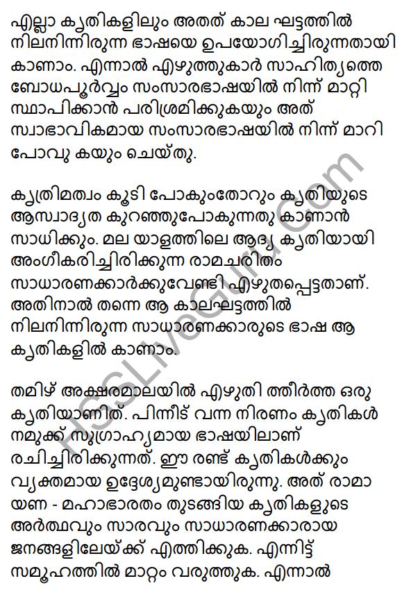 Plus One Malayalam Textbook Answers Unit 4 Chapter 6 Shasthrakriya 84
