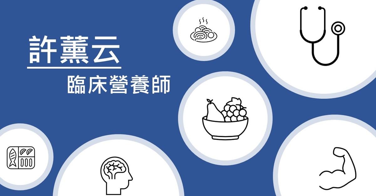 老年心衰竭,請你跟我這樣吃 – 許薰云(Hsun-Yun, Hsu)