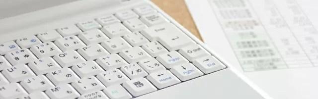 文書が自動保存できる!緊急事態にも安心なGoogleドキュメント