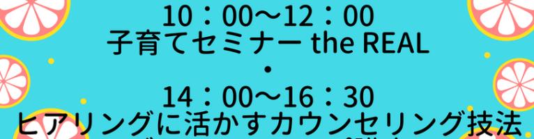 【講座案内】梅田で、植木希恵 さん 子育てコラボ講座/ヒアリング講座開催!