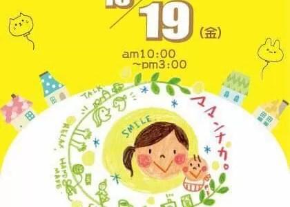 10月19日は堺市堺区の マグネット へ!