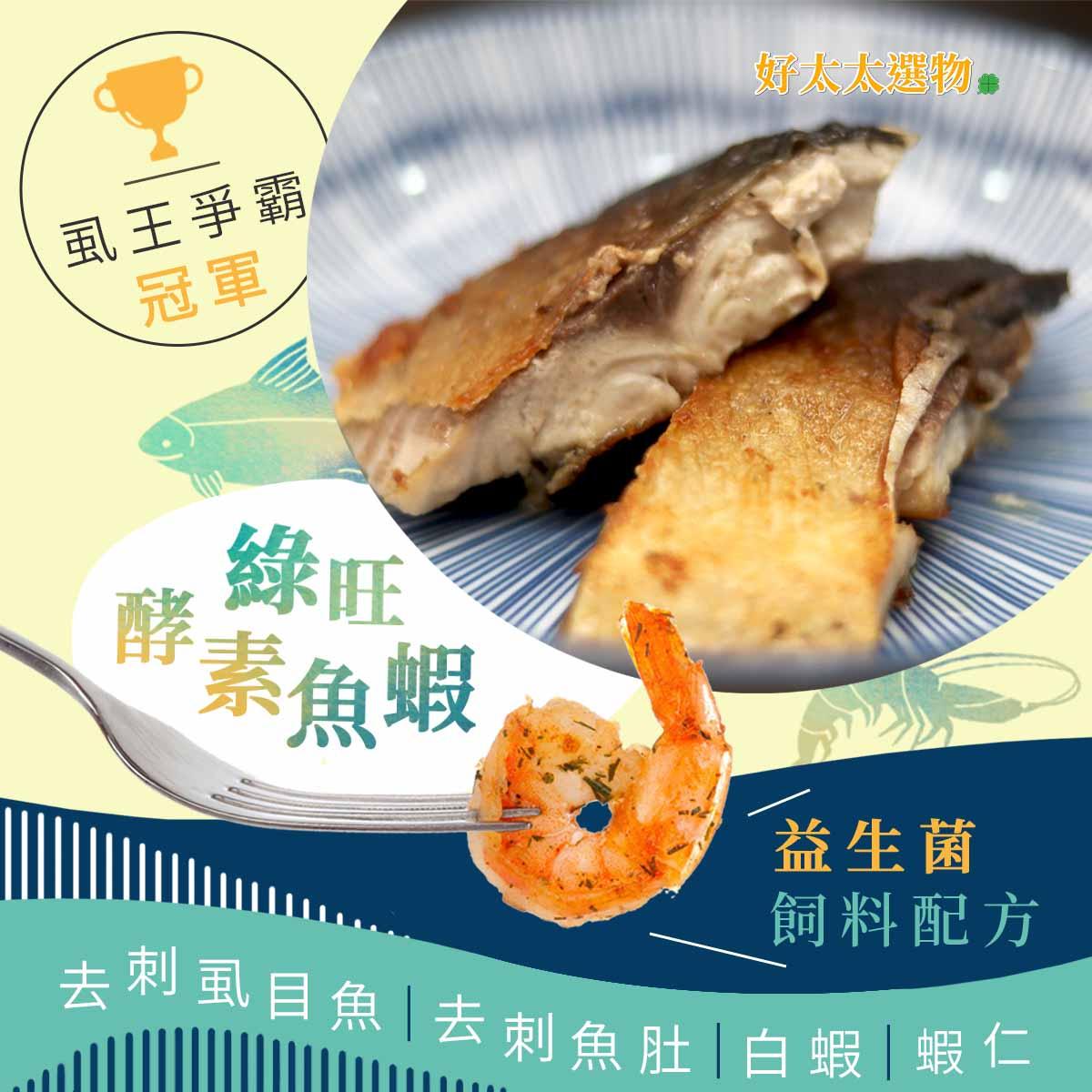 虱王爭霸-冠軍的虱目魚與白蝦,全部都有去刺喔,吃起來省心方便又安全。