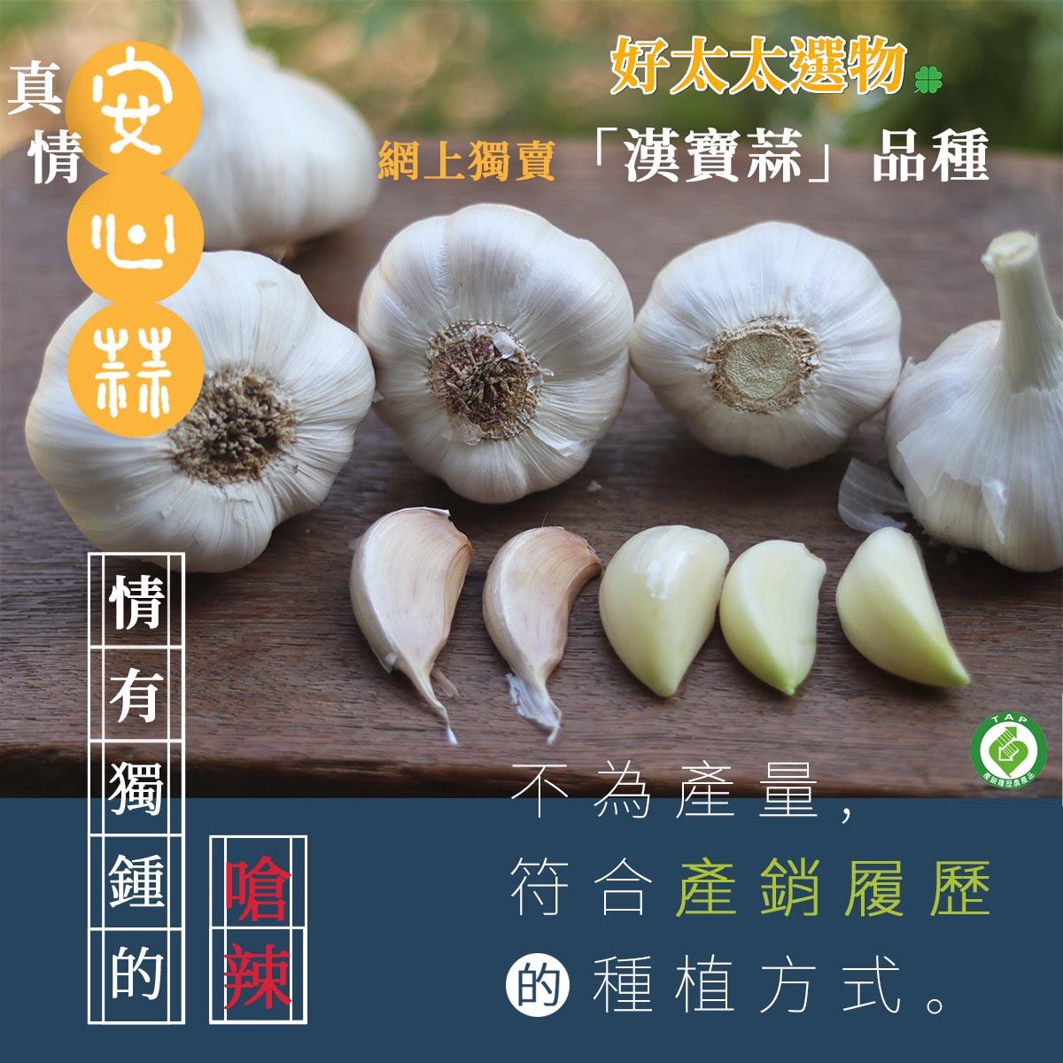 通過「產銷履歷」認證100%保證台灣雲林元長種植「漢寶蒜」。