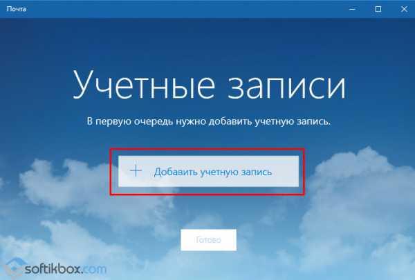 c6ef5b1aad5 Приложение за изтегляне на Yandex mail windows 10. Чипове на Windows ...