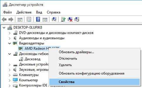 kak_uznat_kakie_drajvera_ustanovleny_na_kompyutere_windows_7_16.jpg