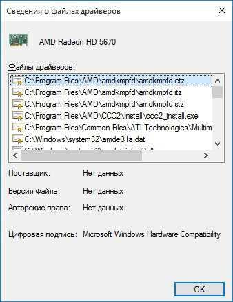 kak_uznat_kakie_drajvera_ustanovleny_na_kompyutere_windows_7_18.jpg