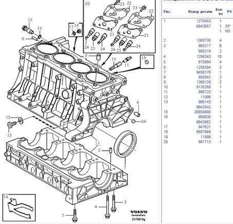 Volvo V40 Turbo Volvo V3 Wiring Diagram ~ Odicis
