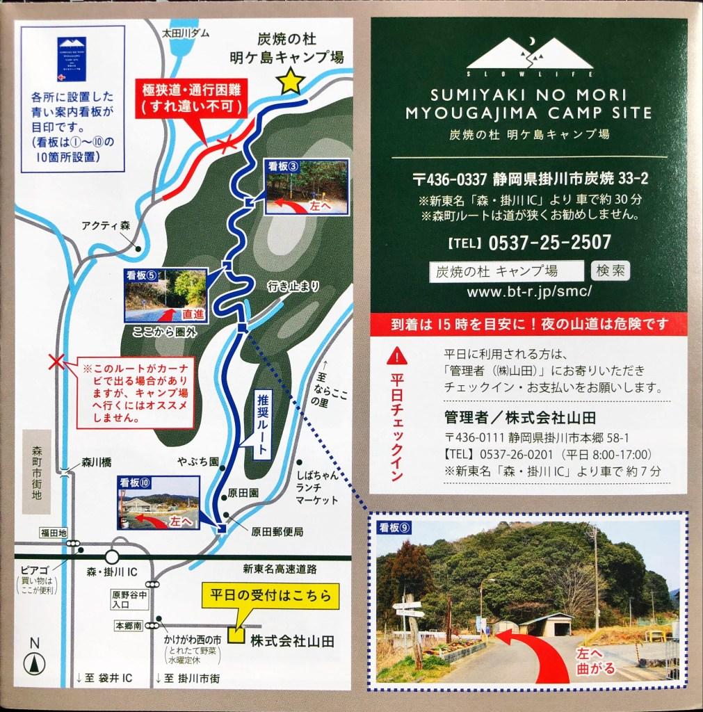 炭焼の杜 明ケ島キャンプ場 アクセス