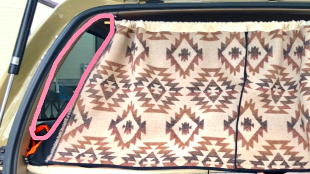 車内カーテン 自作 DIY