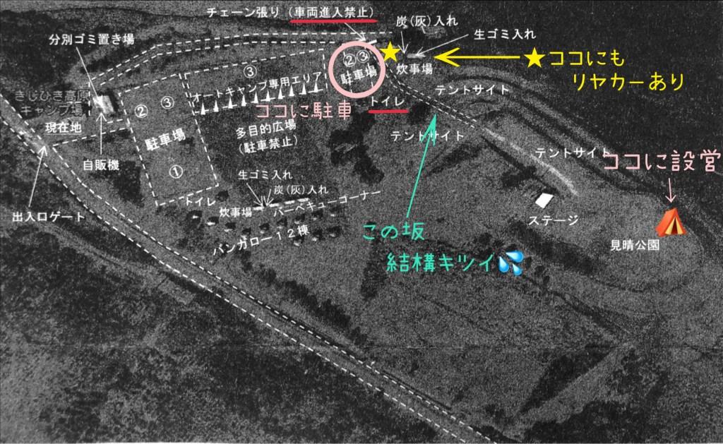 北海道 きじひき高原キャンプ場