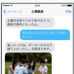 """Appleは囲い込みのために""""iMessage for Android""""を作らない"""