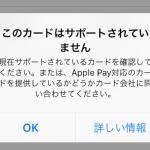 2016年後半に突入 Apple Payの日本上陸はまだかな