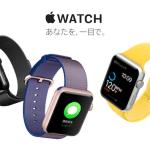 Apple Watch Series3も今年後半??秋は新モデルラッシュになるんかな