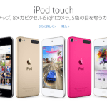 iPad(mini、Air)→ iMac → iPod touch?