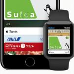 やっぱりApple PayはSuicaが便利