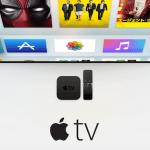Apple TVアプリの容量が4GBに拡大 ようやく64GBモデルに意味が出てきたか