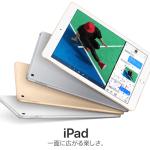 低価格iPadの後継機種(? )がユーラシア経済委員会のデータベースに登録