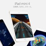 2019年にもiPad mini 5登場? 台湾メディアが報じる