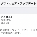 iOS 11.2.2リリース セキュリティアップデートを実施