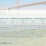 iOS版ポケモンGOアプリ、3月1日のアップデート以降「古いiPhone、iPad」で利用不可に
